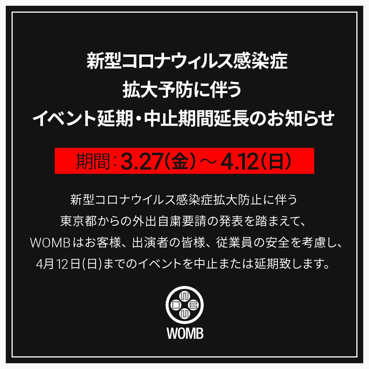 コロナ ウイルス イベント 中止